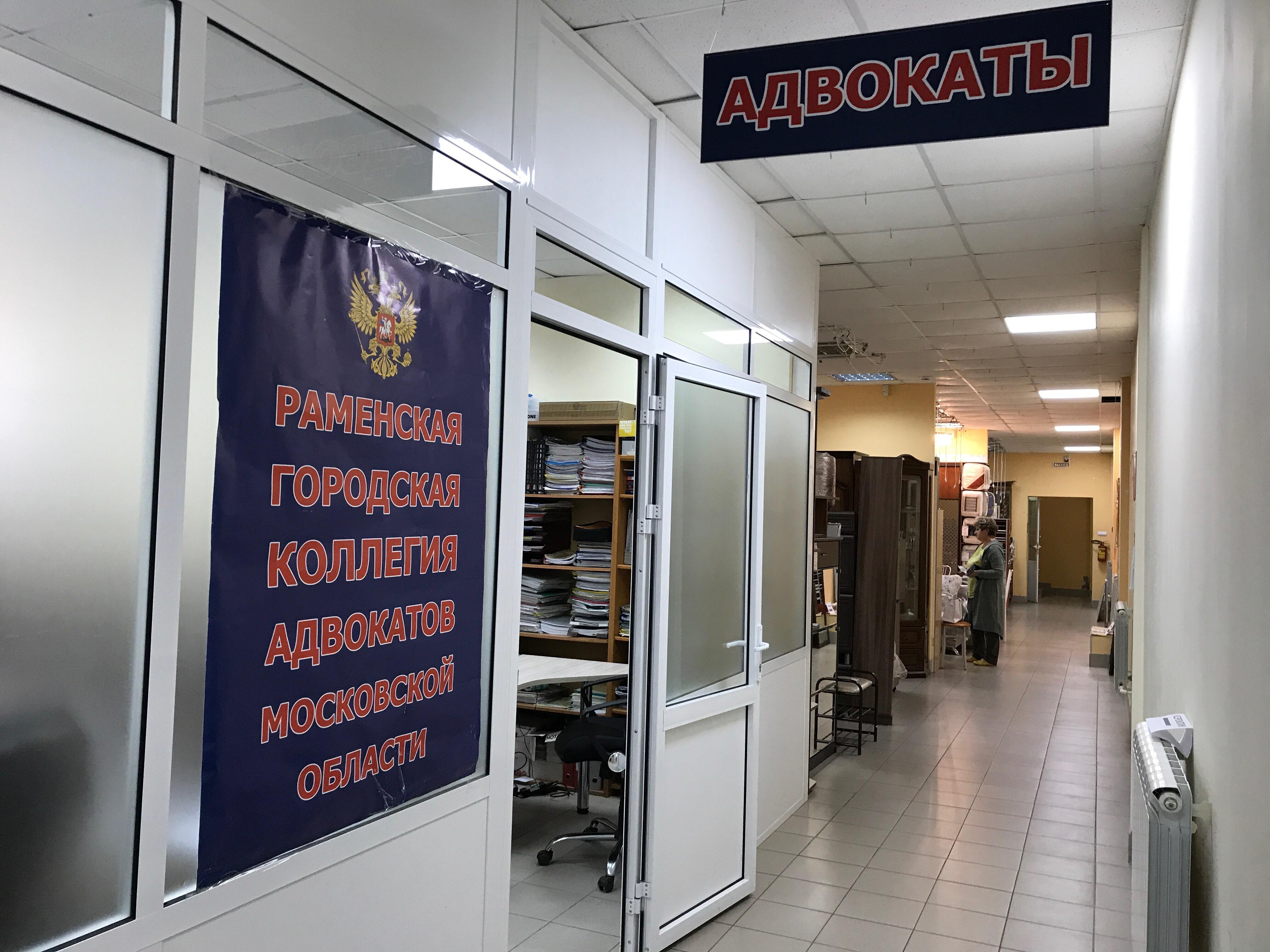 юридическая консультация раменское вокзальная