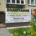 Студия Лазер39, Полиграфические услуги в Зеленоградском городском округе