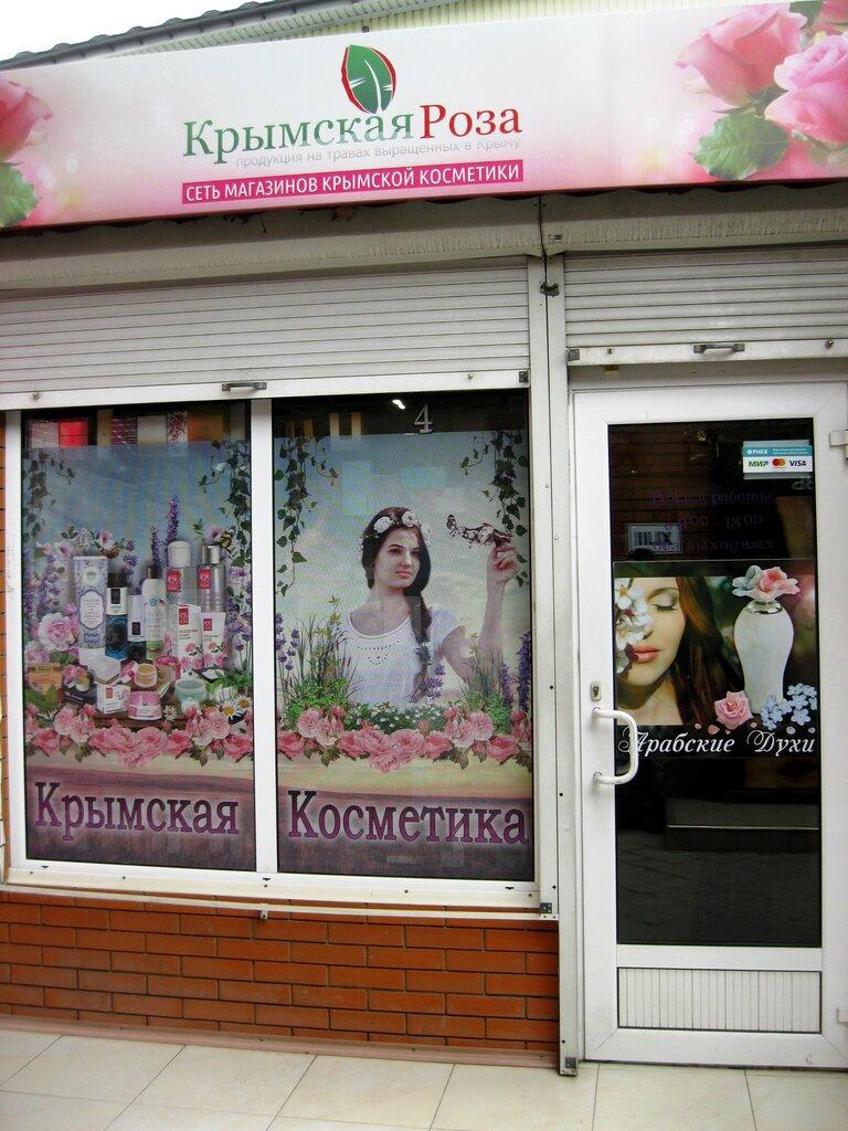 Купить косметику в магазинах симферополя купить кейс для косметики в ижевске
