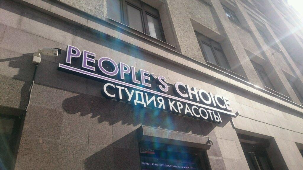 салон красоты — People's Choice — Санкт-Петербург, фото №2