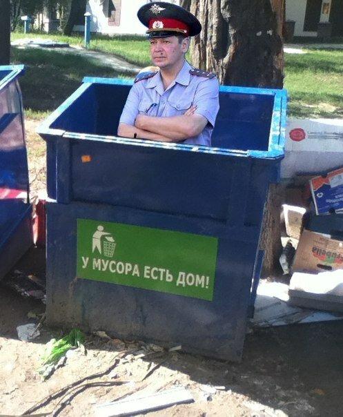 скоро прикольные фото с мусорами сначала хотели назвать