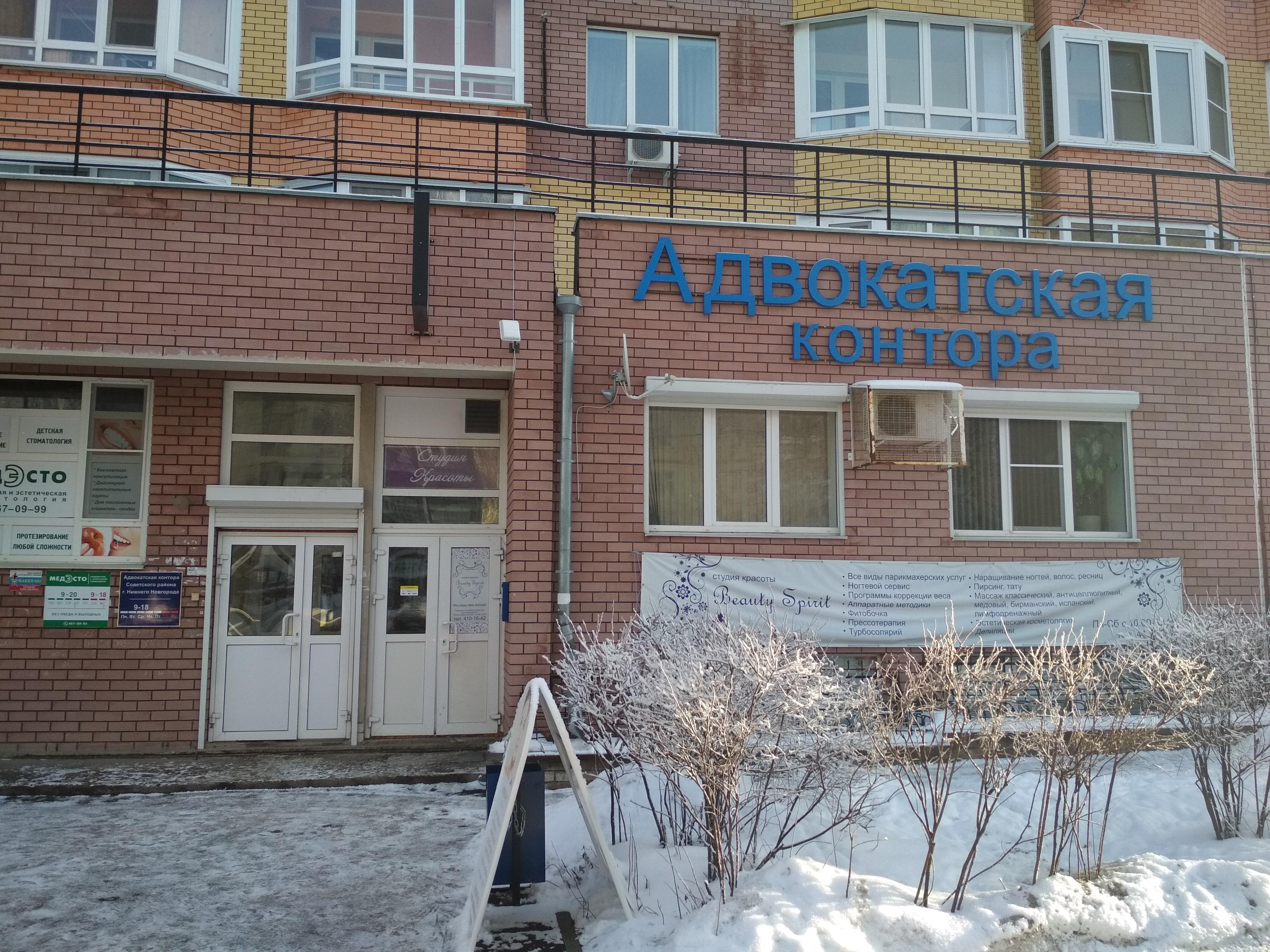 бесплатная юридическая консультация в нижнем новгороде советский район
