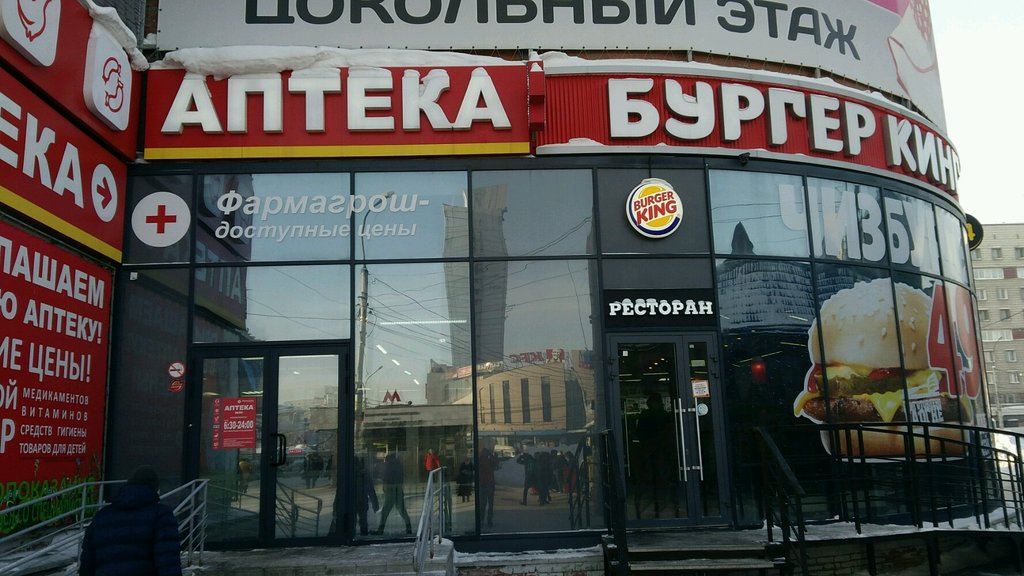 быстрое питание — Бургер Кинг — Новосибирск, фото №2