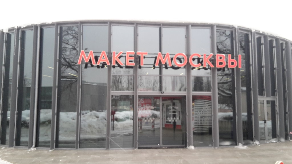 выставочный центр — Макет Москвы — Москва, фото №4