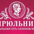 Парикмахерская Цирюльник, Услуги парикмахера в Долинском городском округе
