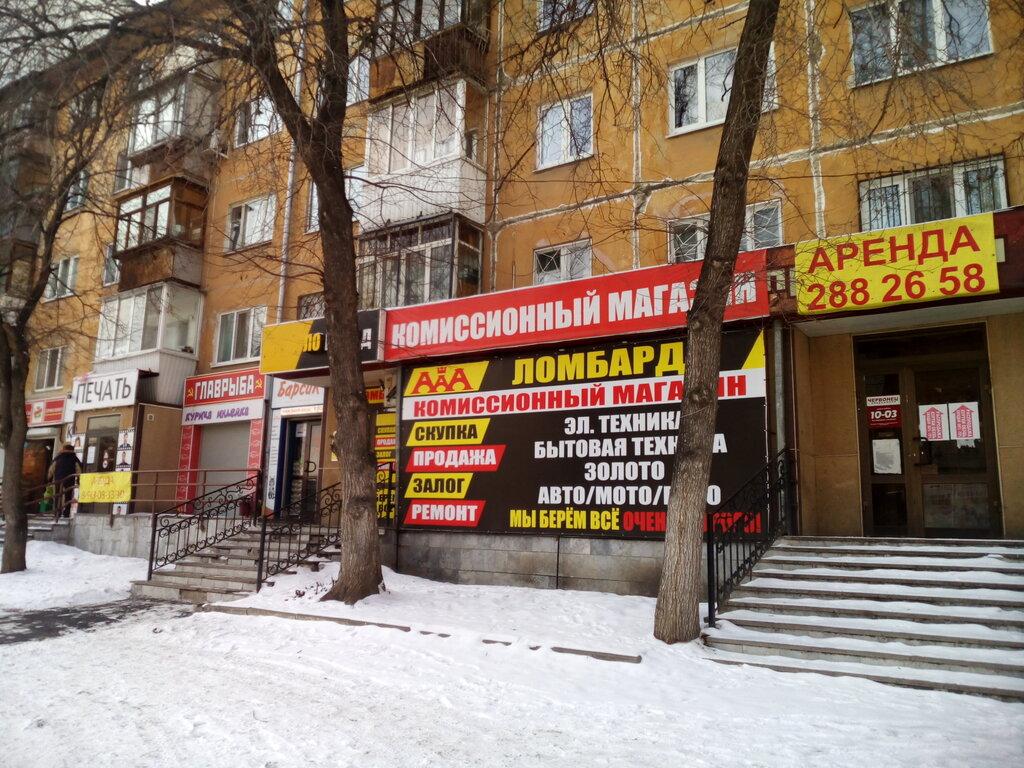 Екатеринбург ааа ломбард часы водонепроницаемые продам
