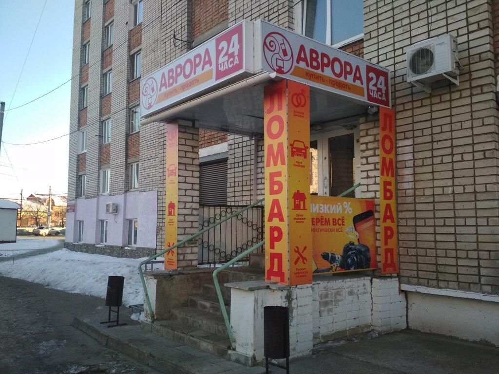 Ломбард аврора ульяновск магазин yfcntyst корпусе как часы продать в деревянном