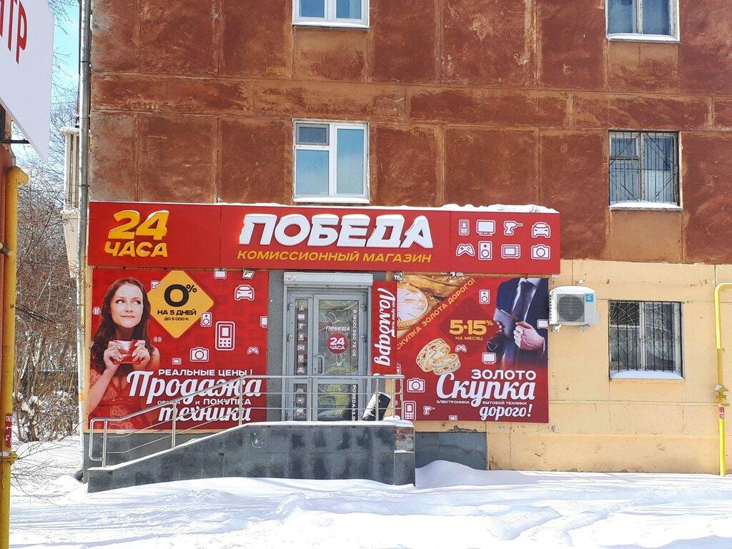 Победа Комиссионный Магазин Екатеринбург Сайт Каталог