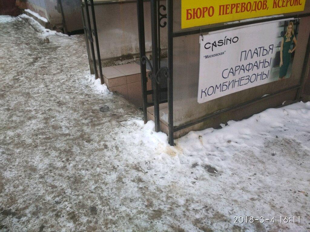 Казино в московском районе покер шарк играть онлайн бесплатно в контакте