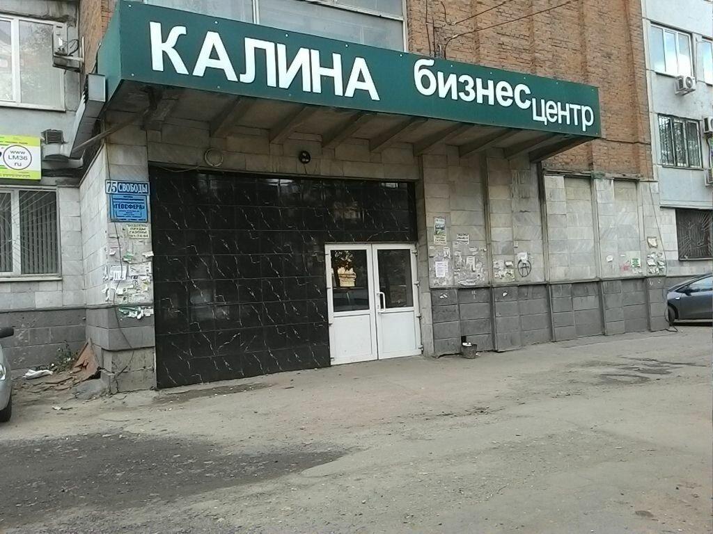 бизнес-центр — Калина — Воронеж, фото №2