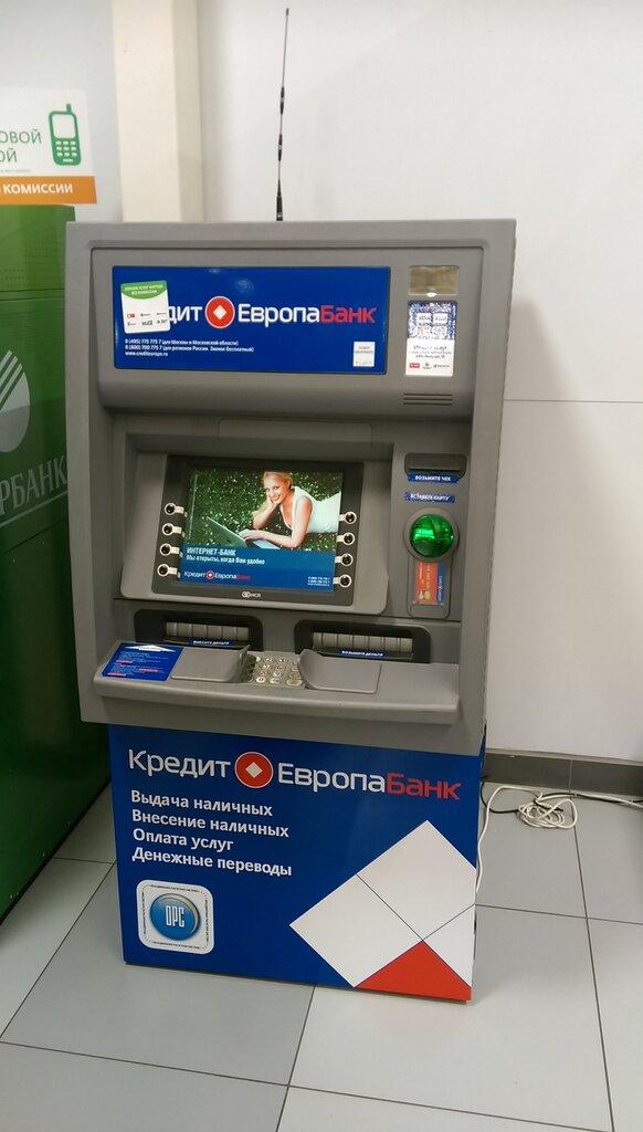 где банкоматы кредит европа банк альфа банк кредит заявка