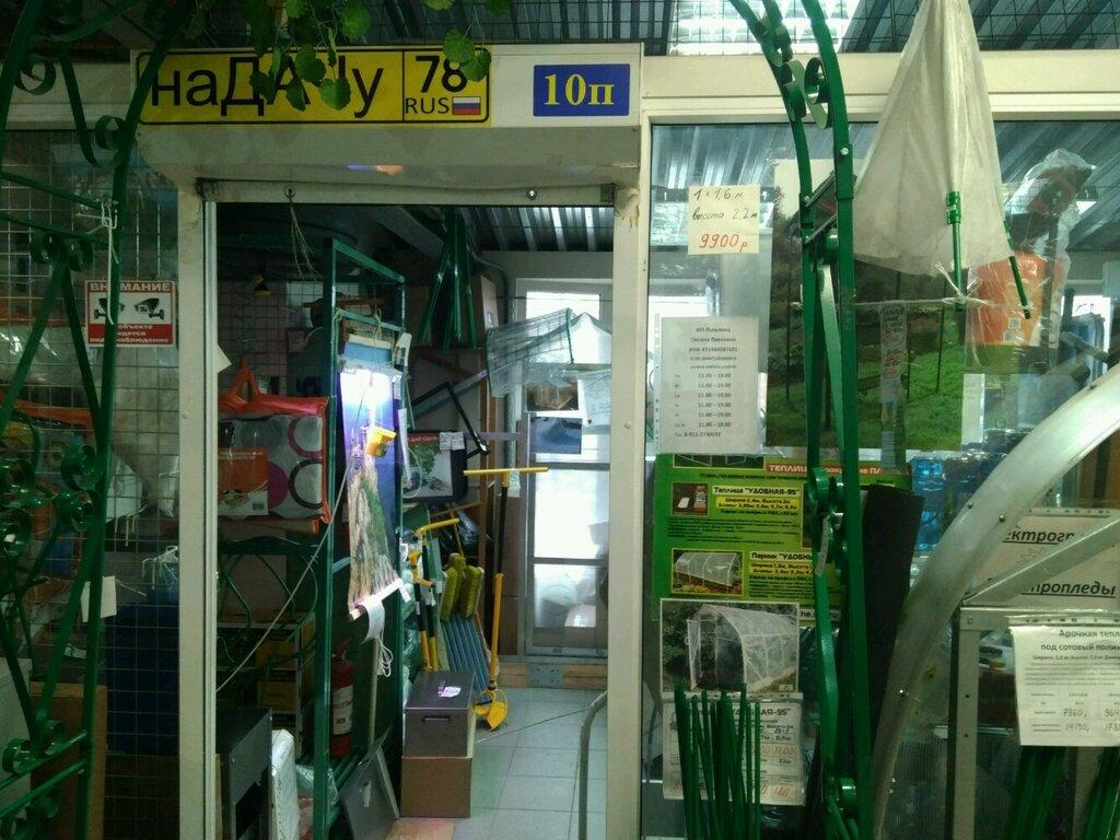 магазин для садоводов — НаДАЧу78.ru — Санкт-Петербург, фото №5