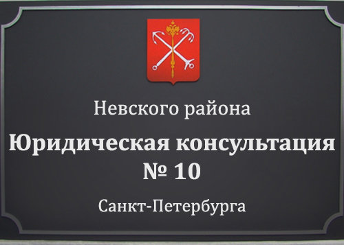 спб юридическая консультация невский 100