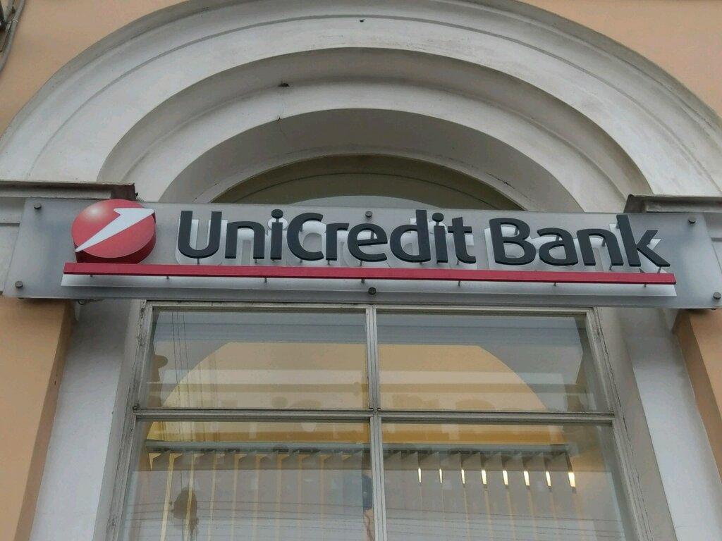 юнит кредит банк спб