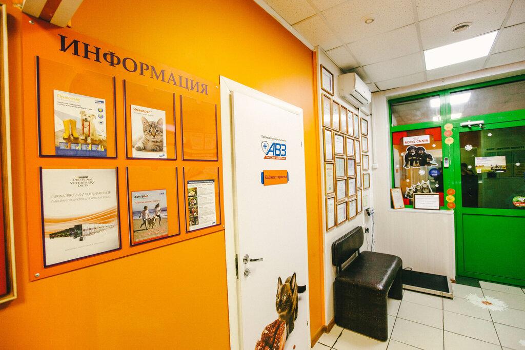 ветеринарная клиника — Айболит Плюс — Москва, фото №2