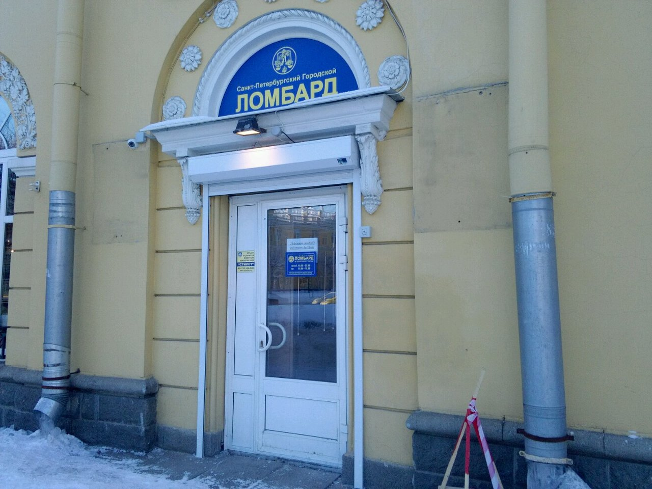 Часы бульвар пушкин ломбард работы октябрьский продать часы форум