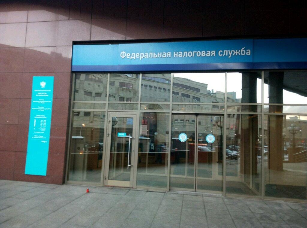 налоговая инспекция — ИФНС № 6 по г. Москве — Москва, фото №1