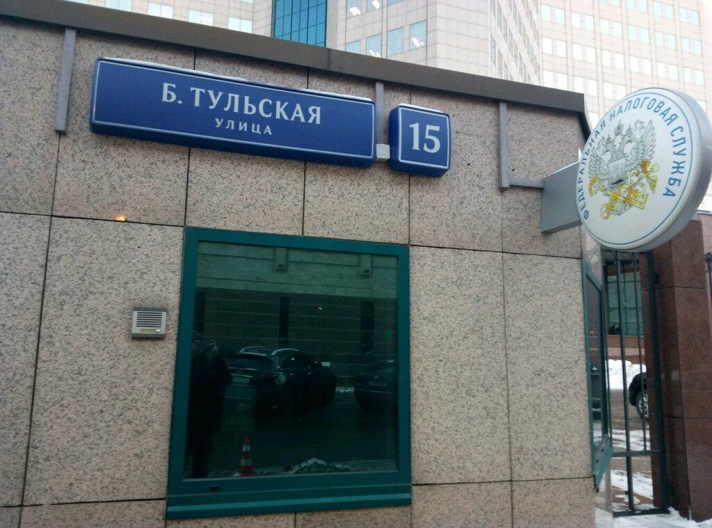 налоговая инспекция — ИФНС № 6 по г. Москве — Москва, фото №2