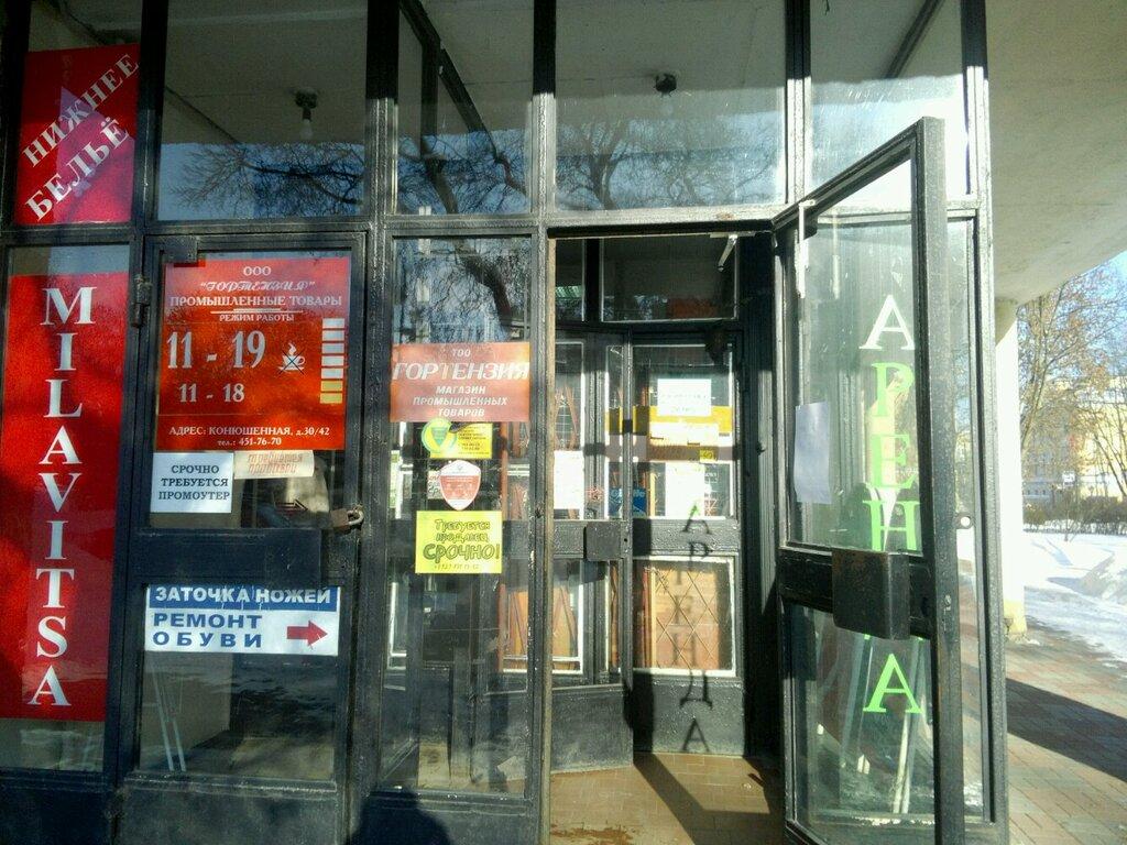 Магазин женского белья в пушкине массажер интимный для двоих