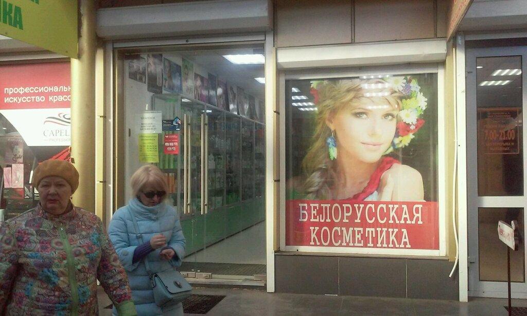 Купить белорусскую косметику краснодар болгарская косметика в москве купить