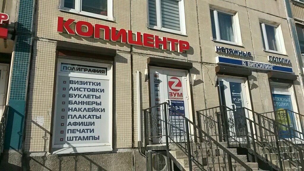 копировальный центр — Зум — Санкт-Петербург, фото №1
