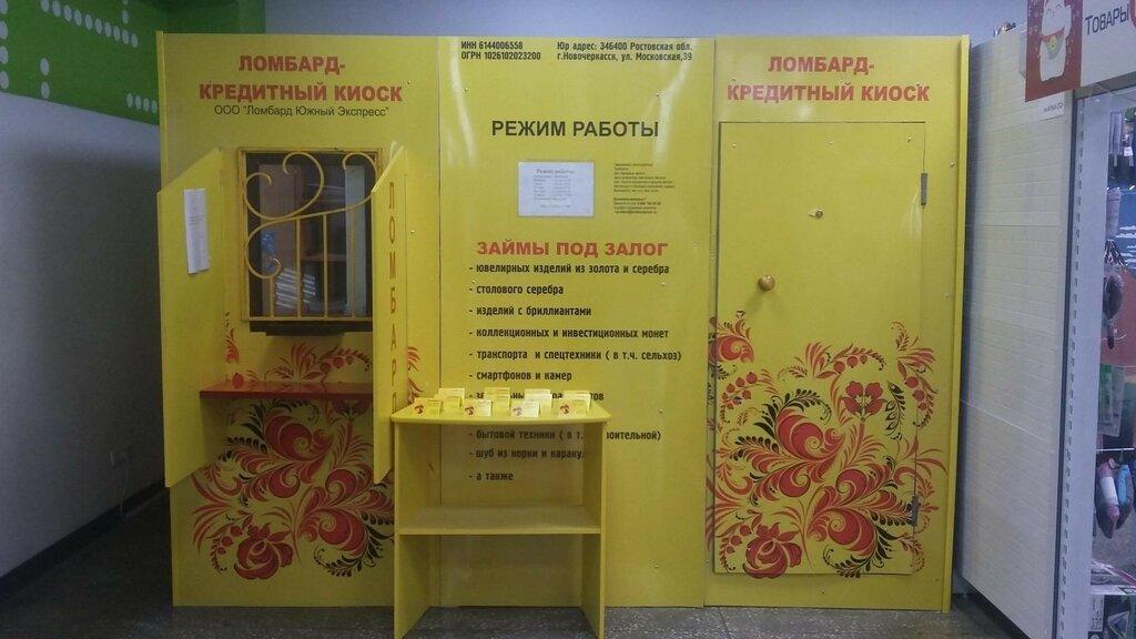 Южно сахалинск ломбард часа сестринское дело стоимость