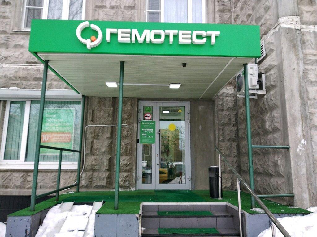 медицинская лаборатория — Гемотест — Москва, фото №2