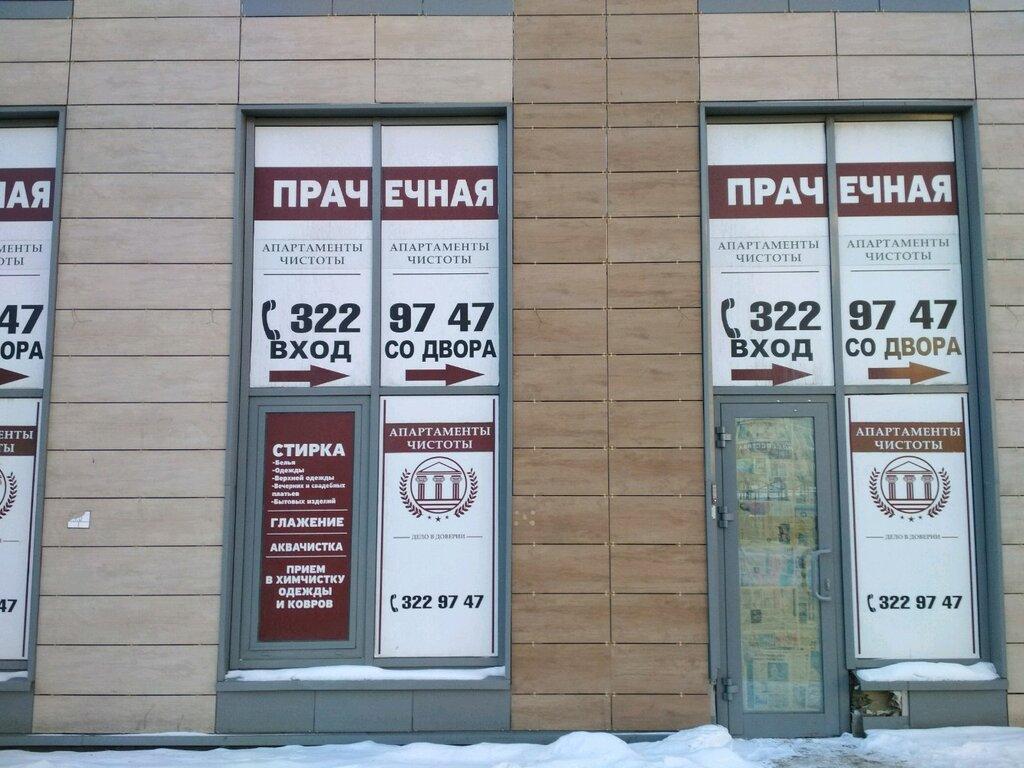 прачечная — Прачечная Апартаменты Чистоты — Санкт-Петербург, фото №3