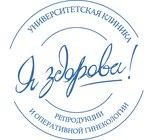 Логотип Университетская клиника Я здорова