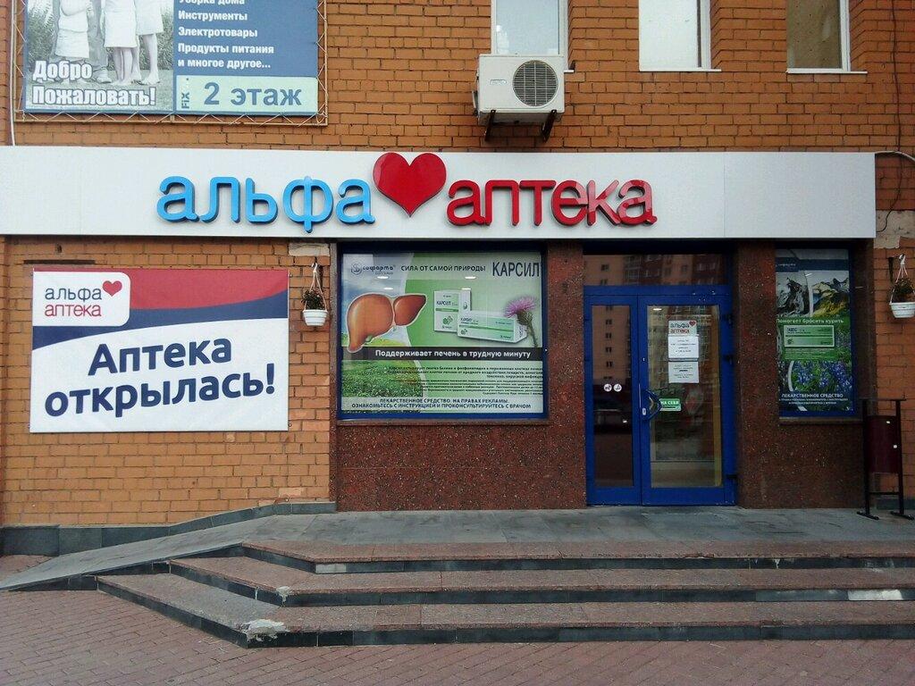 аптека — Альфа — Минск, фото №1