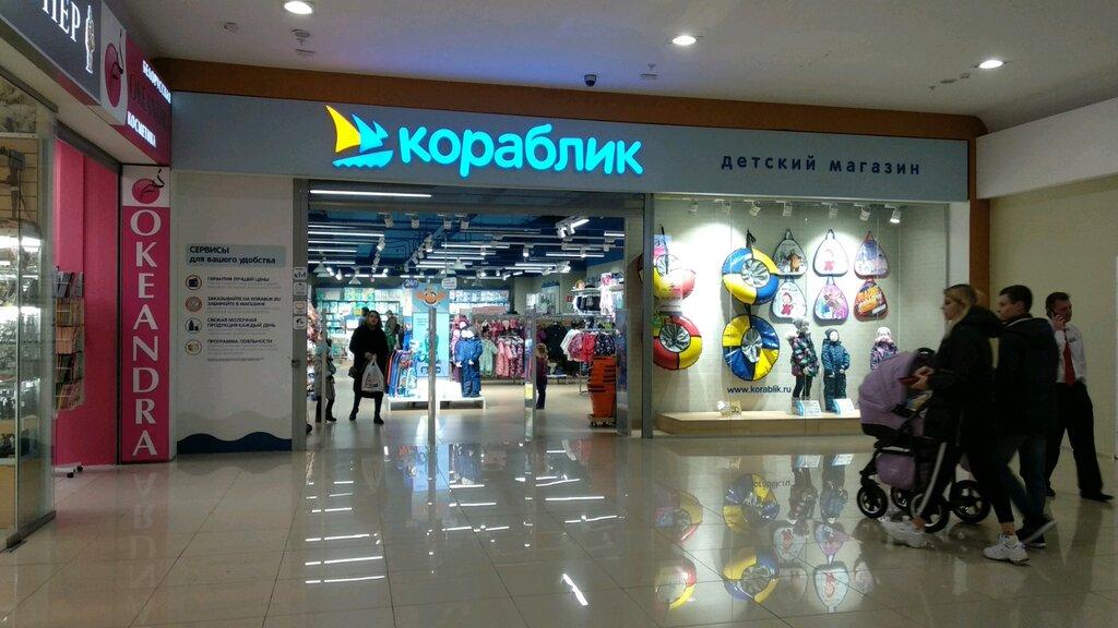 Кораблик Интернет Магазин Домодедово