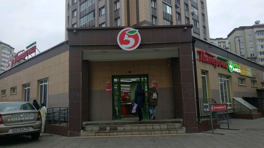 supermarket — Pyatyorochka — Domodedovo, photo 1