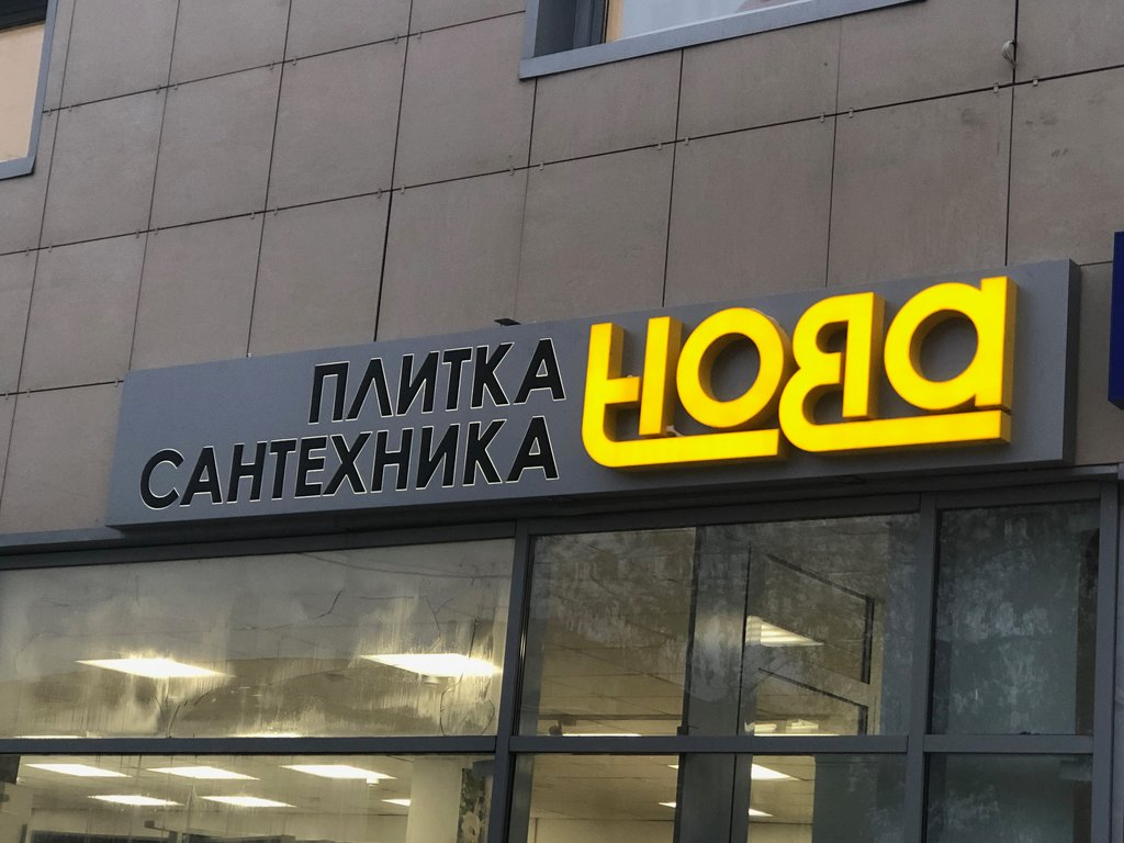 керамическая плитка — Магазин плитки Нова — Уфа, фото №8