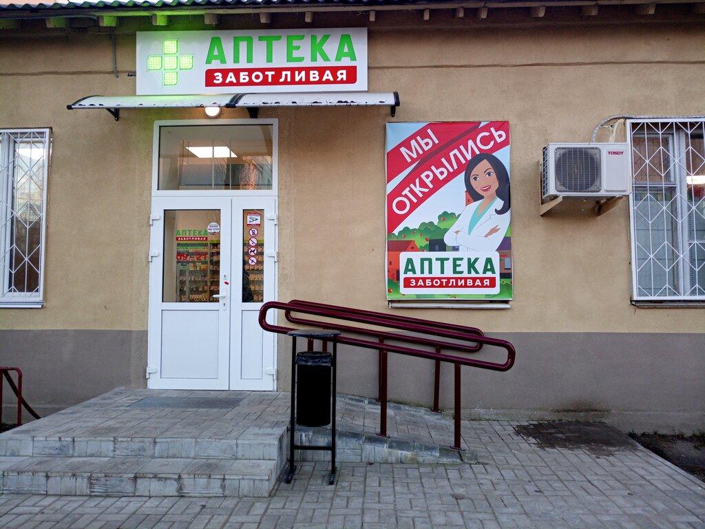 аптека — Заботливая аптека — Минская область, фото №1