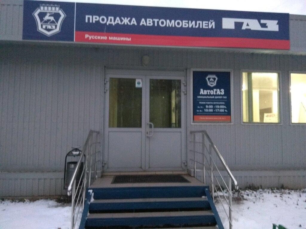 Автосалоны москвы газ автосалоны на ярославском шоссе в москве