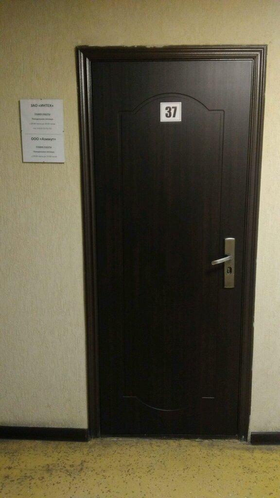 оценочная компания — Азимут — Краснодар, фото №2