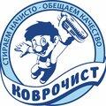 Коврочист, Уборка и помощь по хозяйству в Городском округе Воткинск