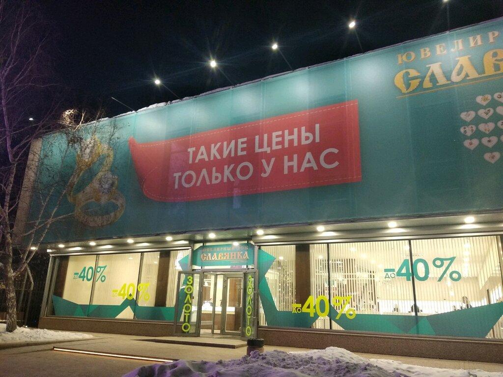 Славянка Ювелирный Магазин Официальный Сайт
