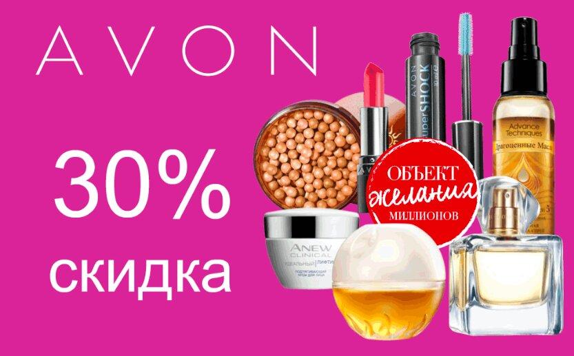 Avon в россии представителем avon
