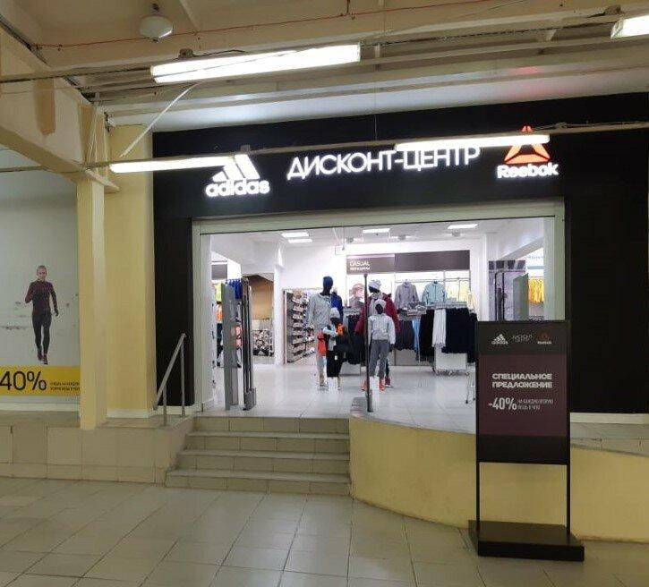 a7c0a9cba3425b Adidas & Reebok Outlet - спортивный магазин, метро Речной вокзал ...