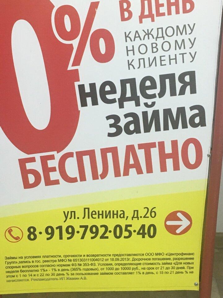 микрофинансирование — Центрофинанс — Камышин, фото №9