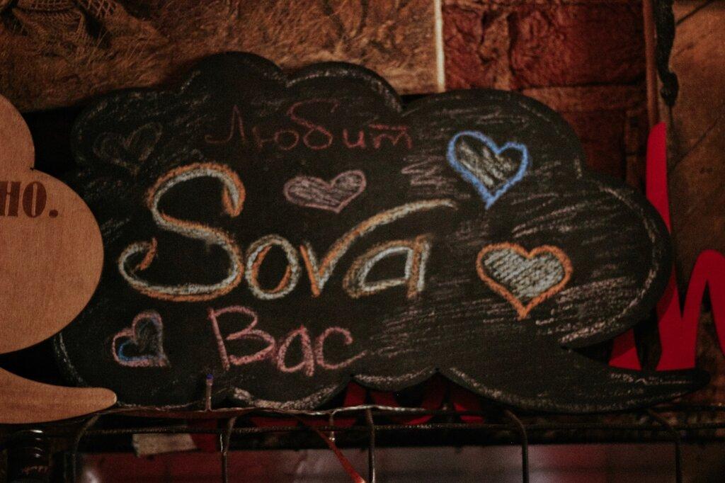 hookah bar — Sova Art Prostranstvo — Saint Petersburg, фото №10