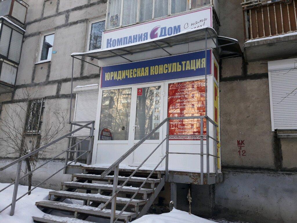 адреса бесплатных юридических консультаций в магнитогорске