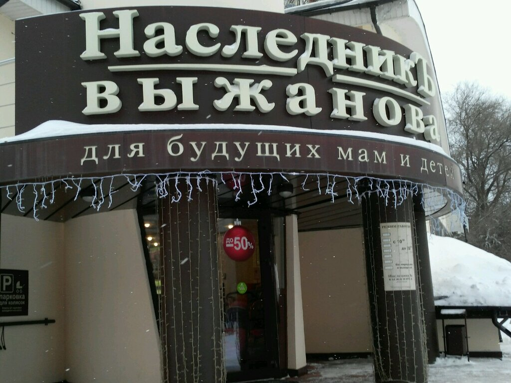 магазин детской одежды — Наследник Выжанова — Воронеж, фото №2