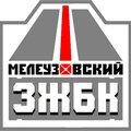 Мелеузовский завод железобетонных конструкций, Бетонные работы в Баймакском районе