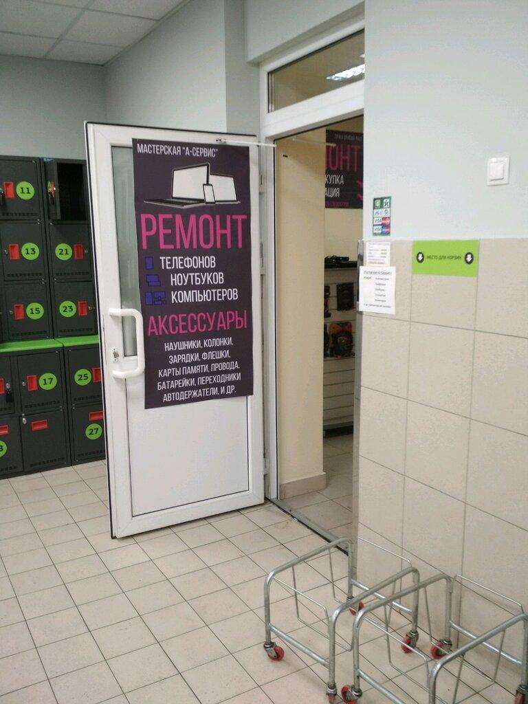 компьютерный ремонт и услуги — Мастерская А-Сервис — Гродно, фото №1