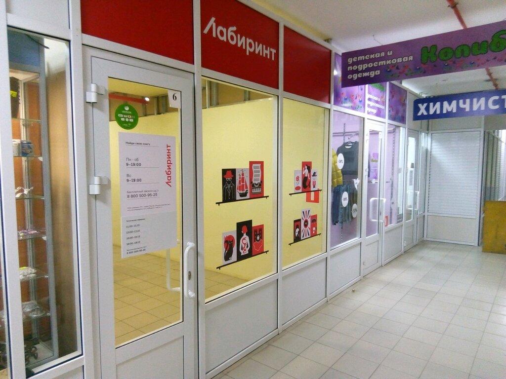Магазин Лабиринт Саранск