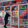 Ключевой Момент, Изготовление ключей в Краснодаре