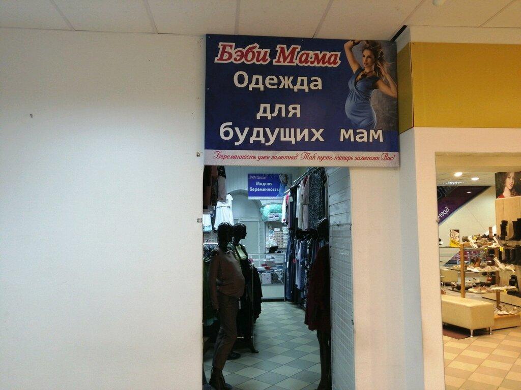 0c116edf1604 Бэби Мама - магазин для будущих мам, Пенза — отзывы и фото — Яндекс ...