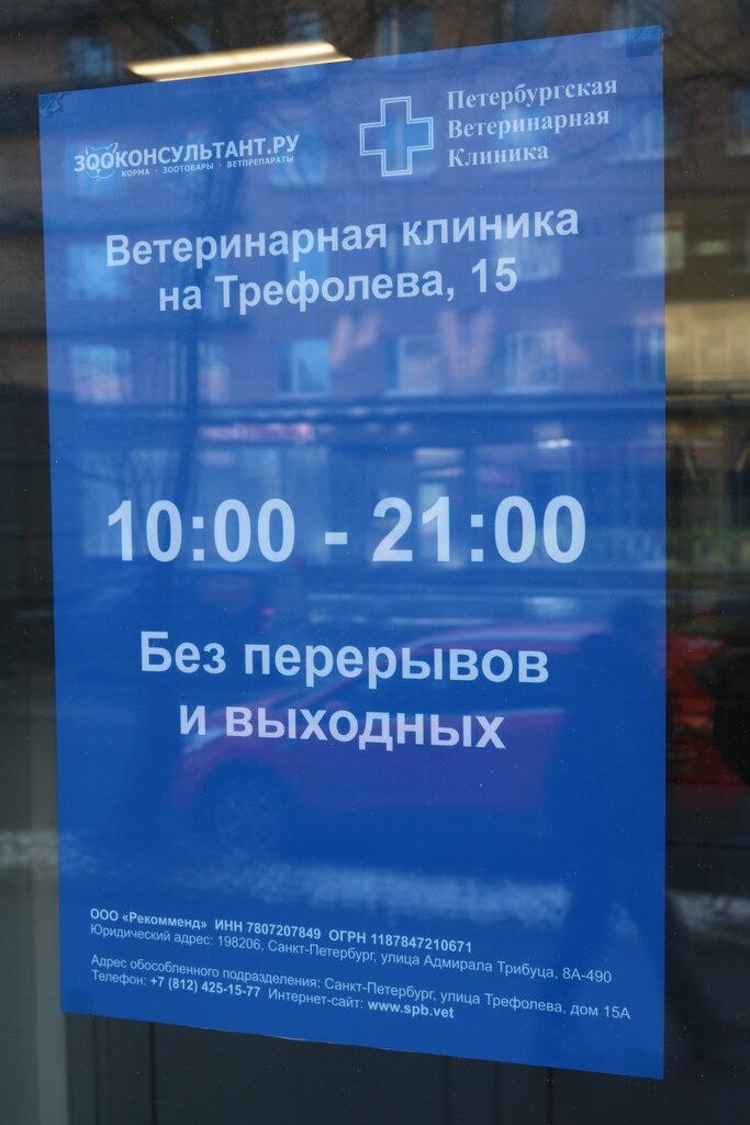 ветеринарная клиника — Петербургская ветеринарная клиника — Санкт-Петербург, фото №7